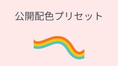 公開配色プリセット