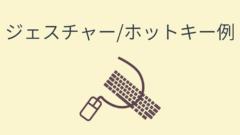 ジェスチャー/ホットキー例