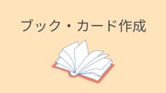 ブック・カード作成