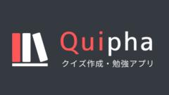 Quiphaについて